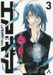 エア・ギアUNLIMITED 3 (講談社コミックスデラックス)