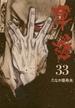 軍鶏 33 (イブニングKC)(イブニングKC)