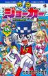 怪盗ジョーカー 18 (コロコロコミックス)(コロコロコミックス)