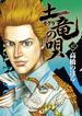 土竜の唄 42 (ヤングサンデーコミックス)(ヤングサンデーコミックス)