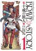 ブレイブ・ストーリー新説〜十戒の旅人〜 1 (BUNCH COMICS)(バンチコミックス)