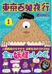 東京百鬼夜行 1 (BUNCH COMICS)(バンチコミックス)