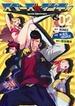 スペース☆ダンディ 2 (ヤングガンガンコミックス)(ヤングガンガンコミックス)