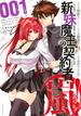 新妹魔王の契約者・嵐! 1 (JETS COMICS)(ジェッツコミックス)