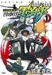 日本防衛補欠隊・それゆけ!軍治郎 1 (ACTION COMICS)(アクションコミックス)