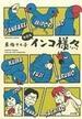今日もインコ様々(ぶんか社コミックス)