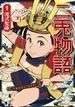 二兎物語 1(SPコミックス)
