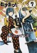 ヒナまつり 7 (BEAM COMIX)(ビームコミックス)