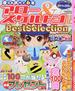 アロー&スケルトンパルBest Selection Vol.14(EIWA MOOK)