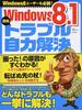 Windows 8.1深刻トラブル自力解決 Windows8ユーザーも必読!(TJ MOOK)