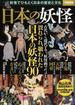 日本の妖怪 妖怪でひもとく日本の歴史と文化(別冊宝島)