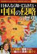 日本人なら知っておきたい中国の侵略の歴史(別冊宝島)