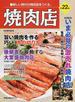 焼肉店 第22集 いま必見の激売れ焼肉店(旭屋出版mook)
