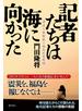 記者たちは海に向かった 津波と放射能と福島民友新聞