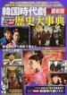 韓国時代劇・歴史大事典 最新版(学研MOOK)