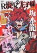 幕末Rockの王子様 vol.1 坂本龍馬(学研MOOK)