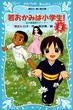 若おかみは小学生!(2) 花の湯温泉ストーリー(青い鳥文庫)