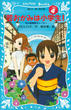 若おかみは小学生!(4) 花の湯温泉ストーリー(青い鳥文庫)