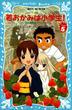 【期間限定価格】若おかみは小学生!(5) 花の湯温泉ストーリー(青い鳥文庫)