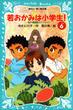 若おかみは小学生!(6) 花の湯温泉ストーリー(青い鳥文庫)