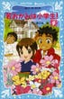 若おかみは小学生!(9) 花の湯温泉ストーリー(青い鳥文庫)