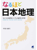 なるほど日本地理 気になる疑問から学ぶ地理の世界 自然環境・国土・行政・産業・生活文化・歴史的背景