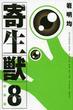 寄生獣 8 新装版 (KCDX)(KCデラックス)
