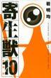 寄生獣 10 新装版 (KCDX)(KCデラックス)