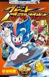 百獣大戦グレートアニマルカイザー 3 (コロコロコミックス)(コロコロコミックス)