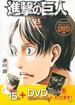 DVD付き 進撃の巨人 限定版(15)
