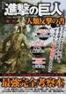『進撃の巨人』人類反撃の書 巧妙に隠された全ての伏線を網羅!!複雑な物語を読み解く唯一無二の書!!(EIWA MOOK)