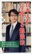 日本人が一生使える勉強法(PHP新書)