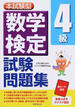 本試験型数学検定4級試験問題集