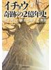 イチョウ奇跡の2億年史 生き残った最古の樹木の物語