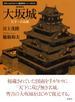 大坂城 天下一の名城 新装版