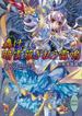 轟け、暗雲薙ぎ払う雷鳴 幻獣降臨譚(17)(ホワイトハート)