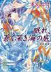 眠れ、蒼く深き海の底 幻獣降臨譚(12)(ホワイトハート)