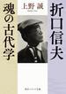 折口信夫 魂の古代学(角川ソフィア文庫)