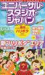 ユニバーサル・スタジオ・ジャパンよくばり裏技ガイド 2014ハリポタ速報版