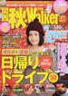 関西秋Walker 2014(ウォーカームック)