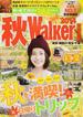 秋Walker 首都圏版 2014(ウォーカームック)