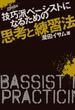 技巧派ベーシストになるための思考と練習法(Bass magazine)