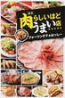 東京肉らしいほどうまい店