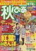 秋ぴあ 首都圏版 2014(ぴあMOOK)