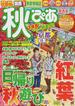 秋ぴあ 関西版 2014(ぴあMOOK関西)