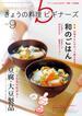 NHK きょうの料理ビギナーズ 2014年9月号