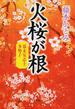 火桜が根 幕末女志士多勢子