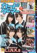 カードゲーマー vol.18(ホビージャパンMOOK)