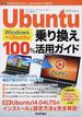 Windows→Ubuntu乗り換え100%活用ガイド この一冊で最新Ubuntuがすぐわかる!
