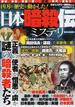 日本暗殺伝ミステリー 凶刃が歴史を動かした! 転換期に現れる謎の暗殺者たち